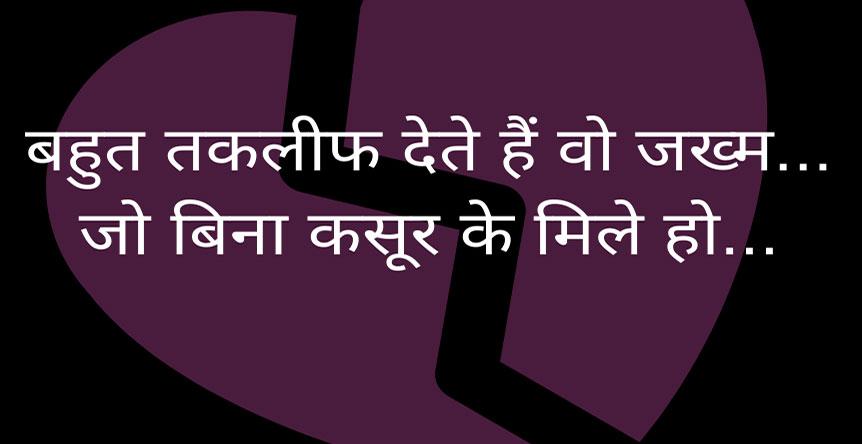 Hindi Shayari Images photo Free