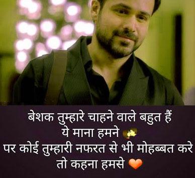 Hindi Shayari Images Pics for Whatsapp