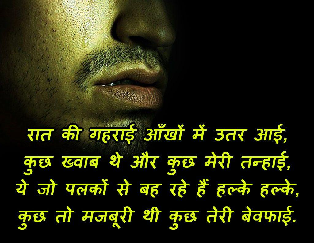 Hindi Shayari Images Photo Wallpaper DOWNLOAD