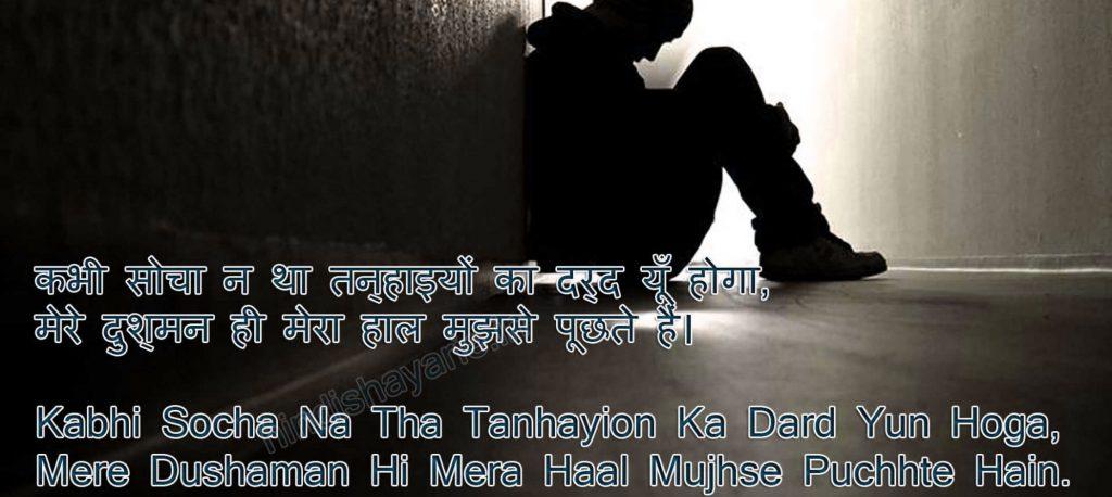 Hindi Shayari Images Wallpaper Pics Free