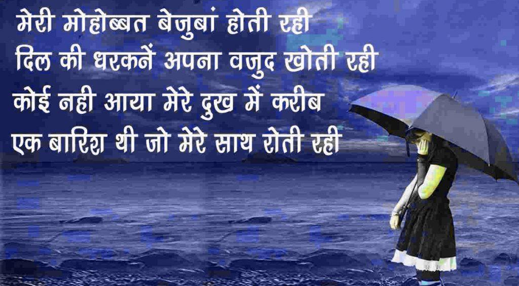 Hindi Shayari Images Wallpaper HD Download