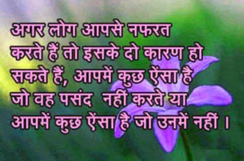 Hindi Whatsapp DP