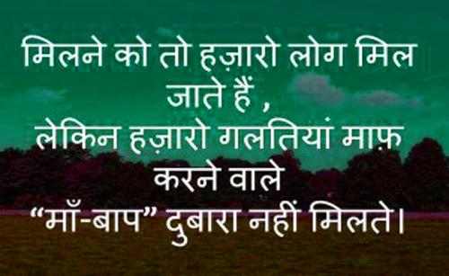 Hindi Whatsapp Dp Images Pics ofor Friend