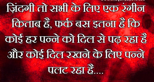 Hindi Whatsapp Dp Images Wallpaper Pic Download