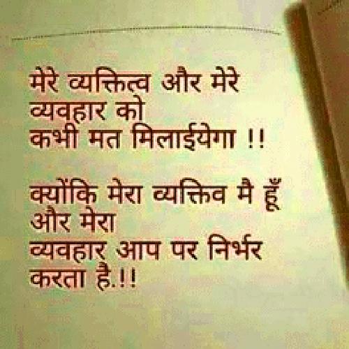 Hindi Whatsapp Dp Pics HD Free