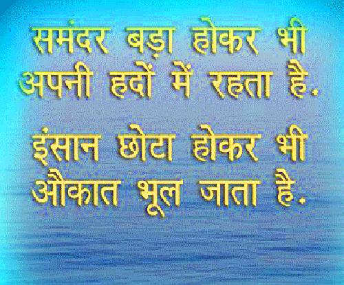 Hindi Whatsapp Dp Wallpaper for Status