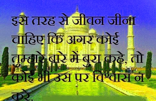 Life Whatsapp Dp For Profile photo with taaj mahal