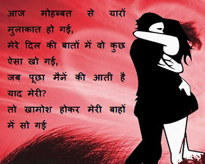 Love Shayari Whatsapp Dp hd pics for couple