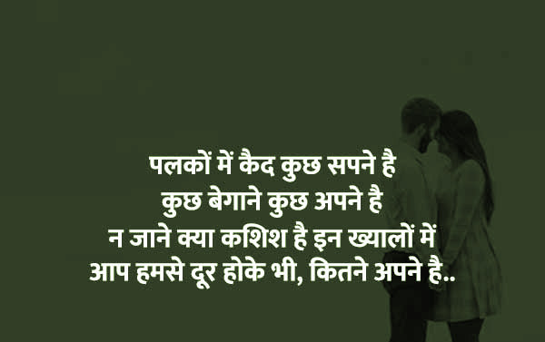 Cute Love Shayari Whatsapp Dp images