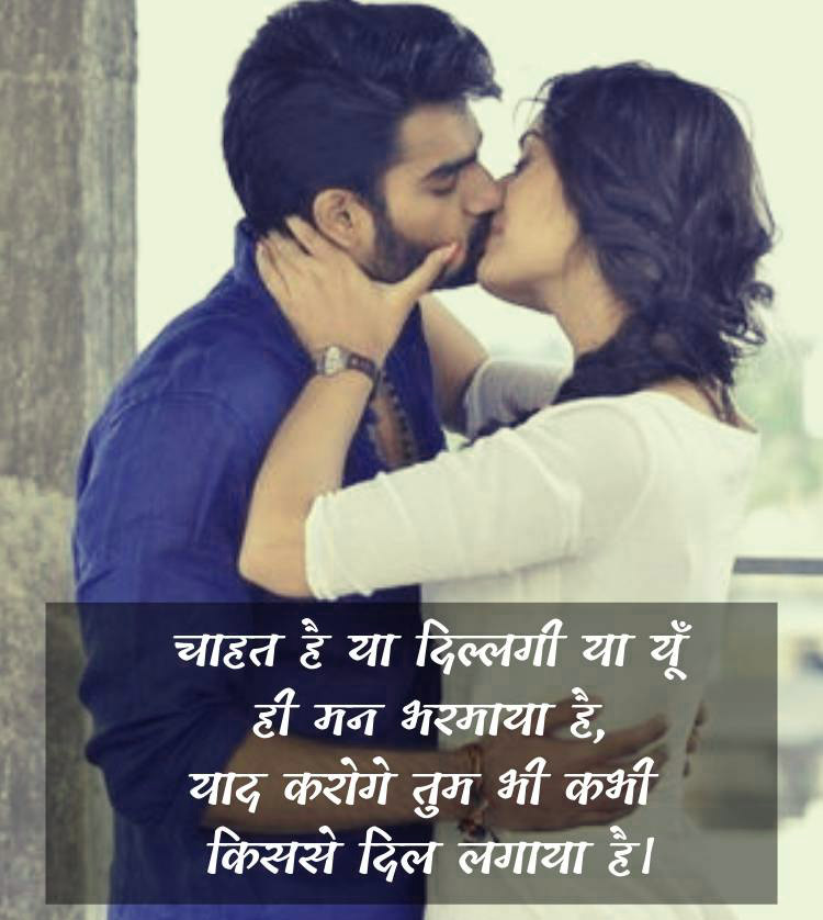 Romantic Love Shayari Whatsapp Dp hd wallpaper download