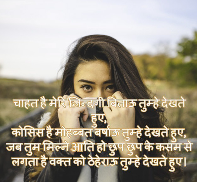 Love Shayari Whatsapp Dp hd pics