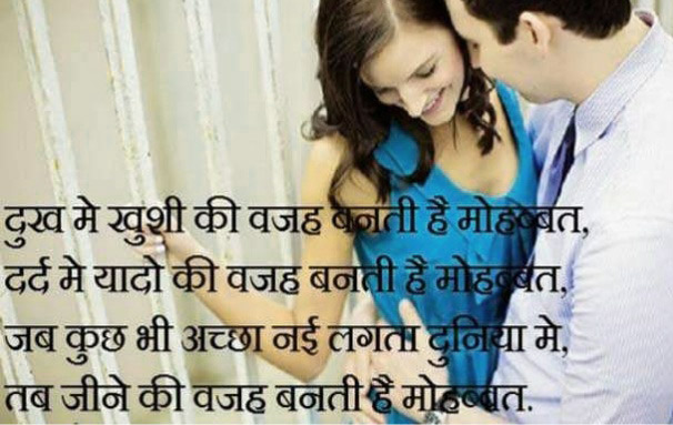 Love Shayari Whatsapp Dp picture