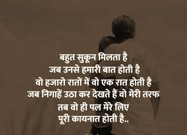 Love Shayari Whatsapp Dp hd images