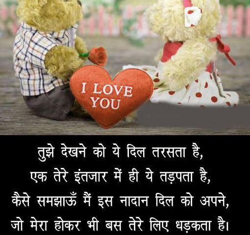 Latest Love Shayari Whatsapp Dp photo