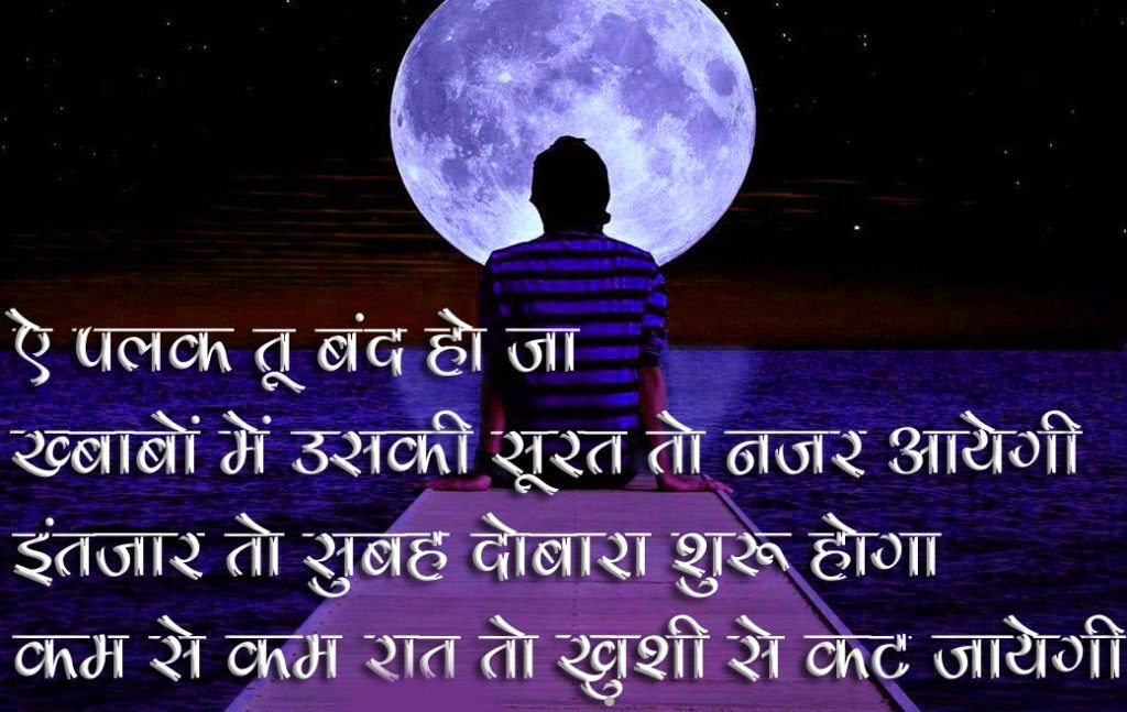 Romantic Love Shayari Whatsapp Dp hd pics