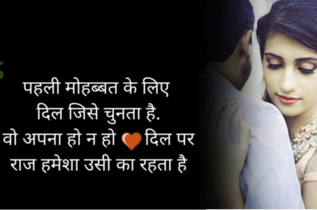 Love Shayari Whatsapp Dp hd pics download