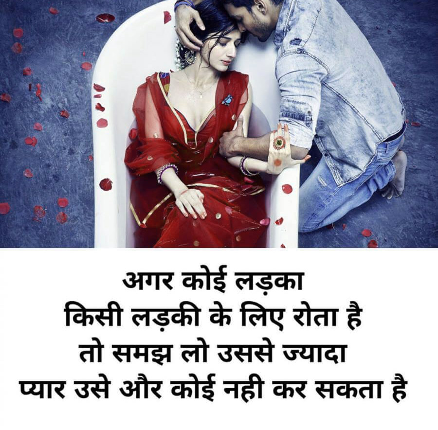 Love Shayari Whatsapp Dp hd images download