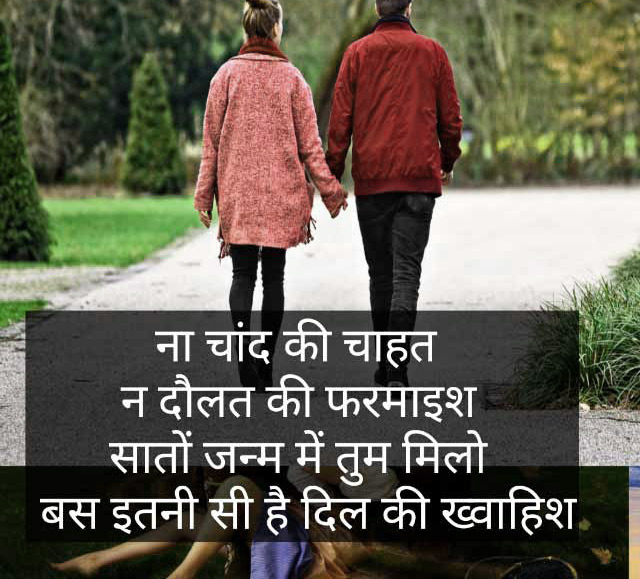 Latest Love Shayari Whatsapp Dp hd wallpaper download