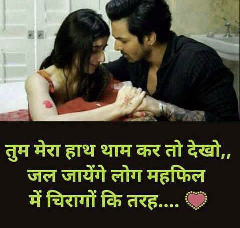 Latest Love Shayari Whatsapp Dp hd photo