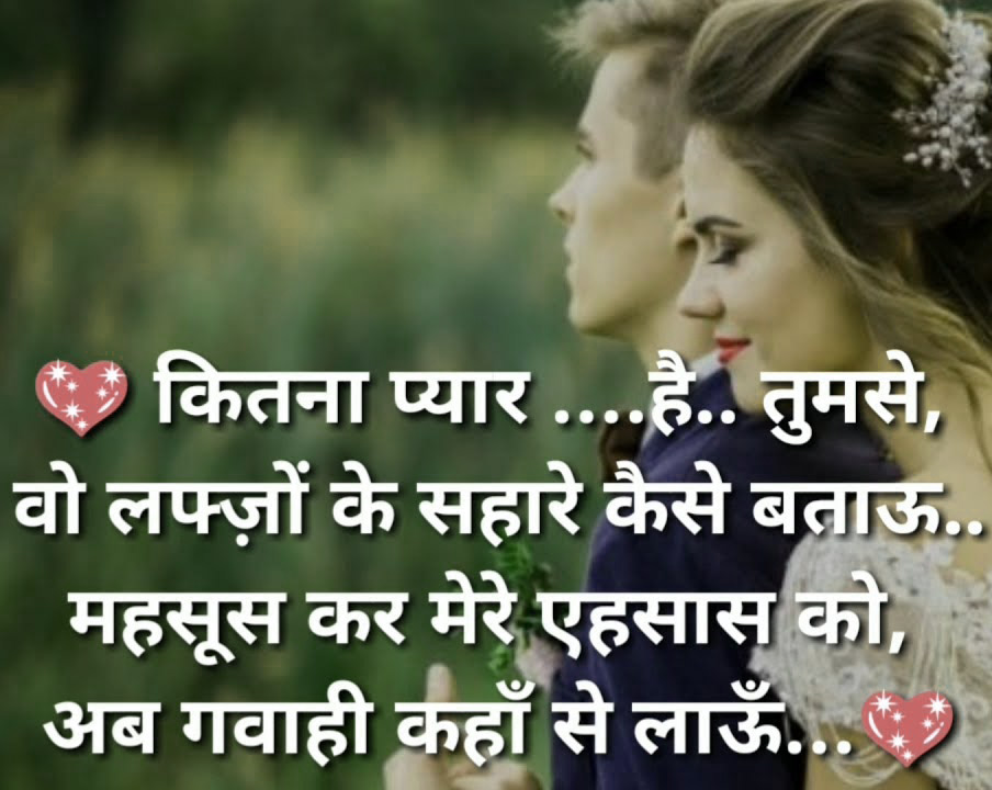 Love Shayari Whatsapp Dp images for couple