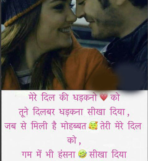 Love Shayari Whatsapp Dp hd images pics