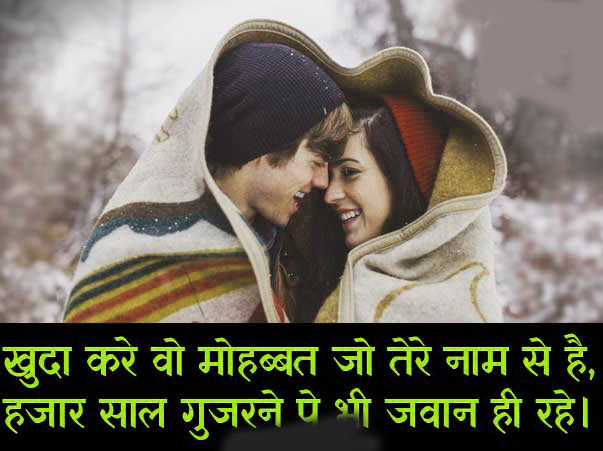 Love Shayari Whatsapp Dp hd wallpaper