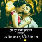 Love Shayari Whatsapp Dp hd pics photo