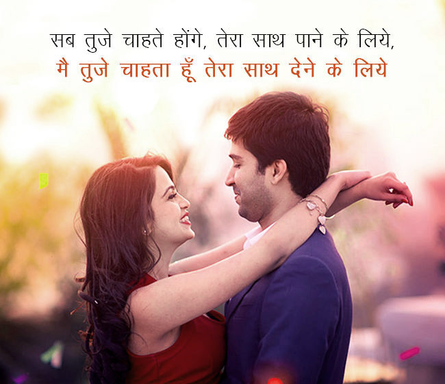 Love Shayari Whatsapp Dp photo pics