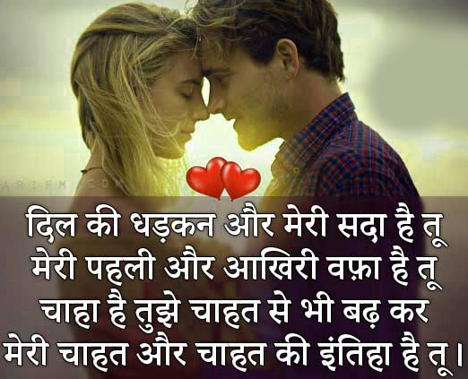 Love Shayari Whatsapp Dp wallpaper download