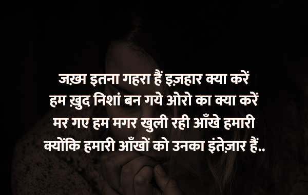 Nice Love Shayari Whatsapp Dp hd photo