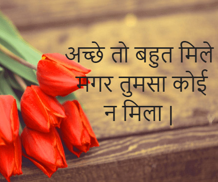 Very Good Love Shayari Whatsapp Dp pics
