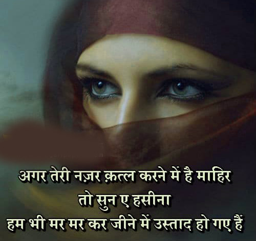 Love Shayari Whatsapp Dp yhd wallpaper download