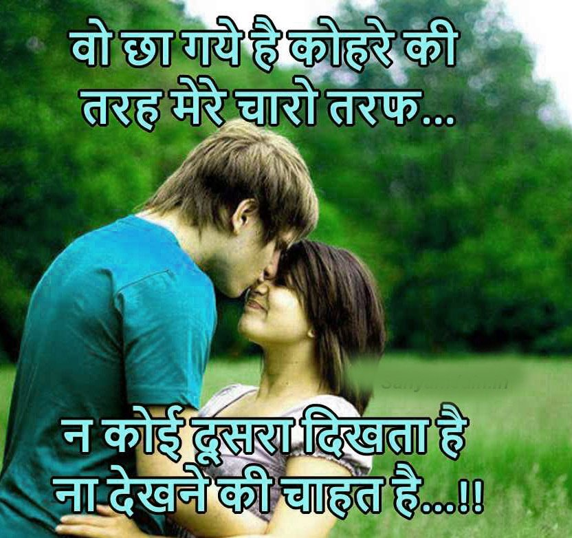 Love Shayari Whatsapp Dp pics free download