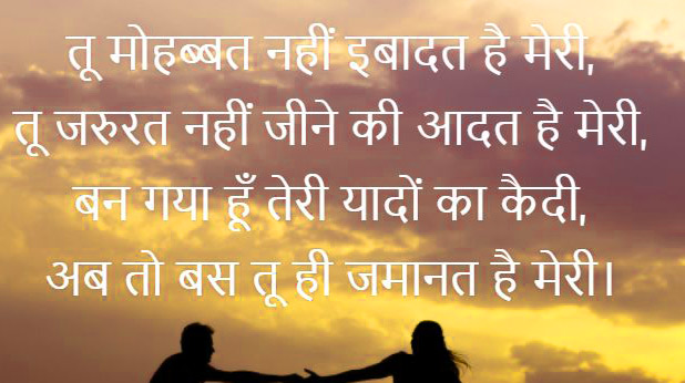 Latest Love Shayari Whatsapp Dp hd pics