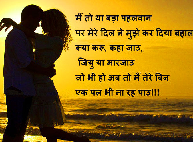 Love Shayari Images Photo Free Download