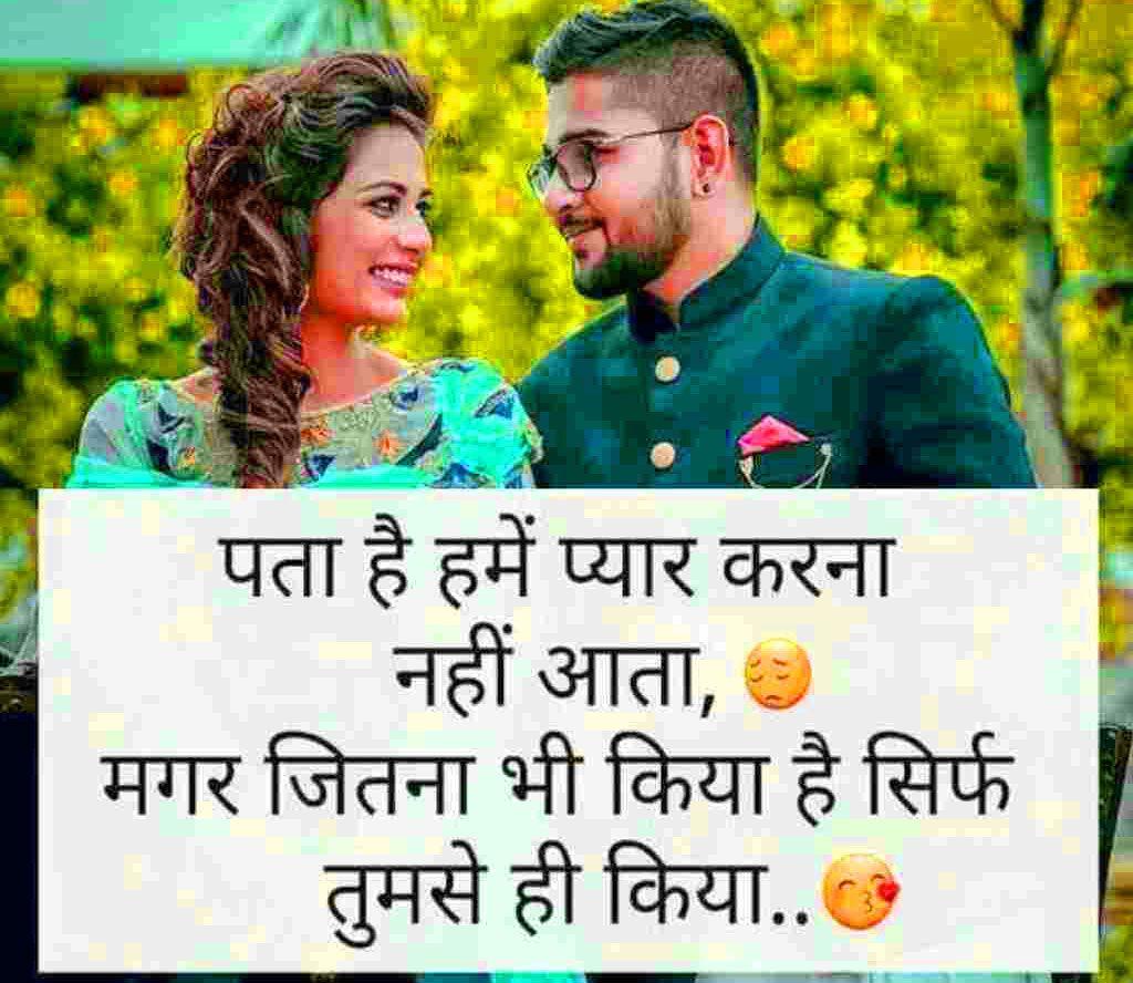 Love Shayari Images photo for Whatsapp