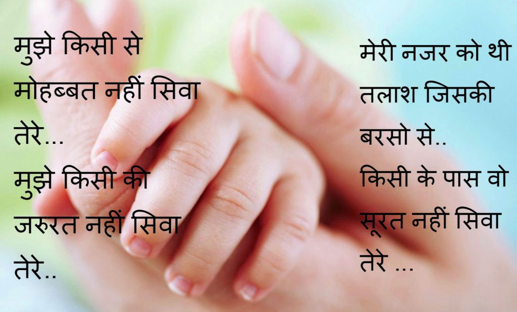 Love Shayari Images Wallpaper In Hindi