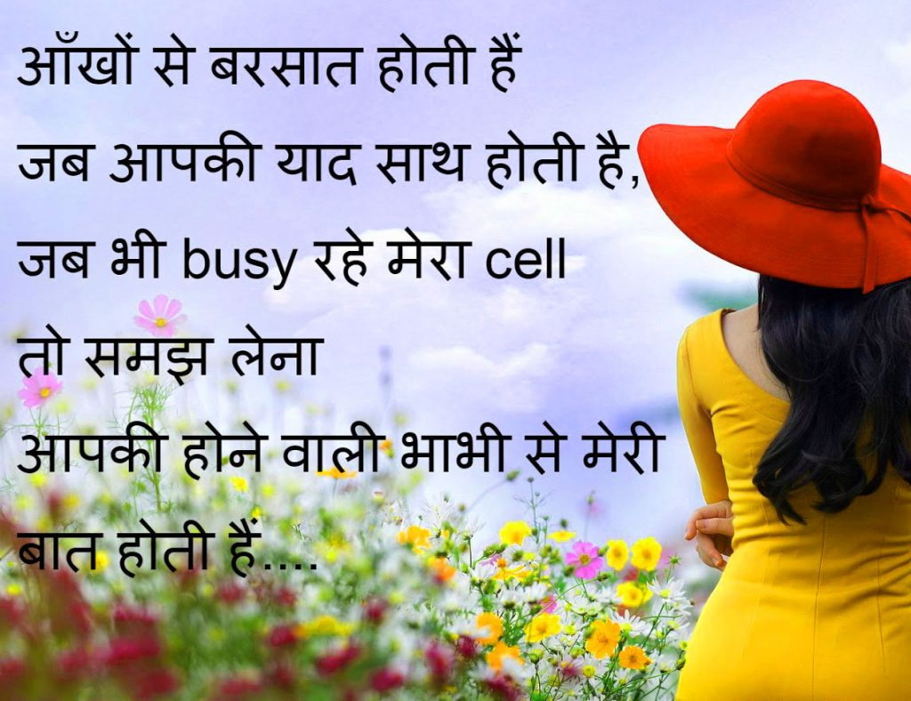 Love Shayari Images Photo for Facebook