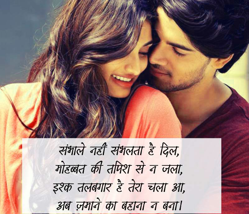 Love Shayari Images Pics photo Download