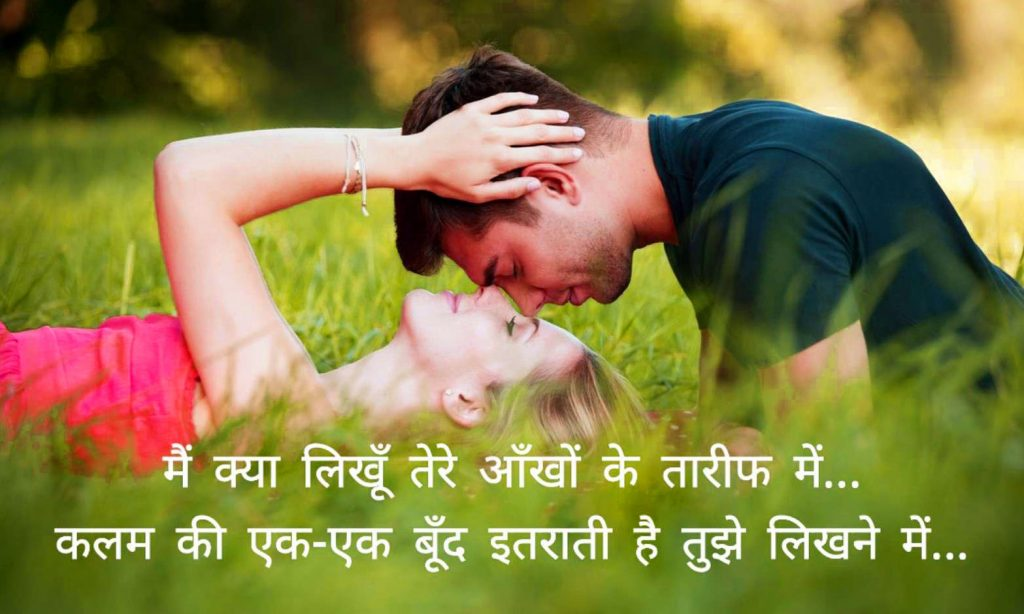 Love Shayari Images Photo Pics Download