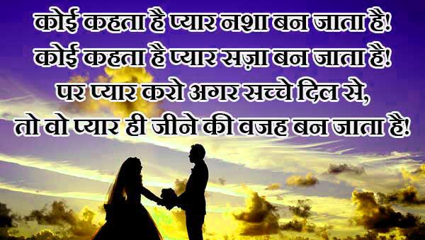 Love Shayari Images Pic Download