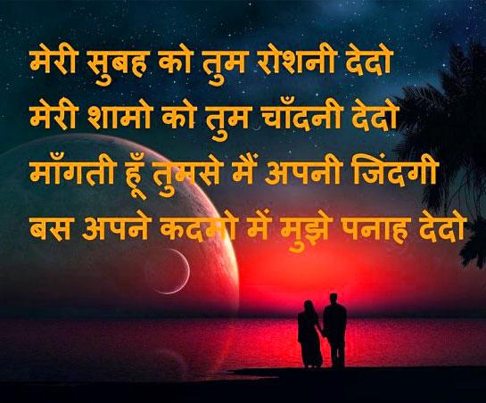 Love Shayari Images Wallpaper Pics Download