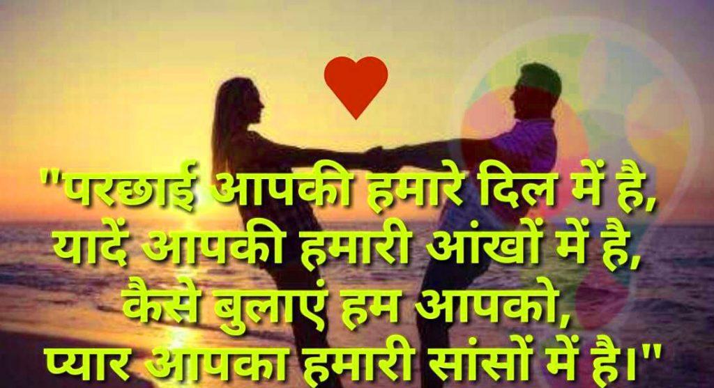 Love Shayari Images Pics Download