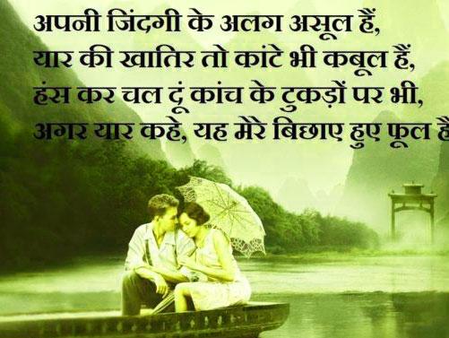 Love Shayari Images Pics HD Download