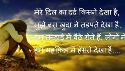 Love Shayari Images Photo Wallpaper DOWNLOAD