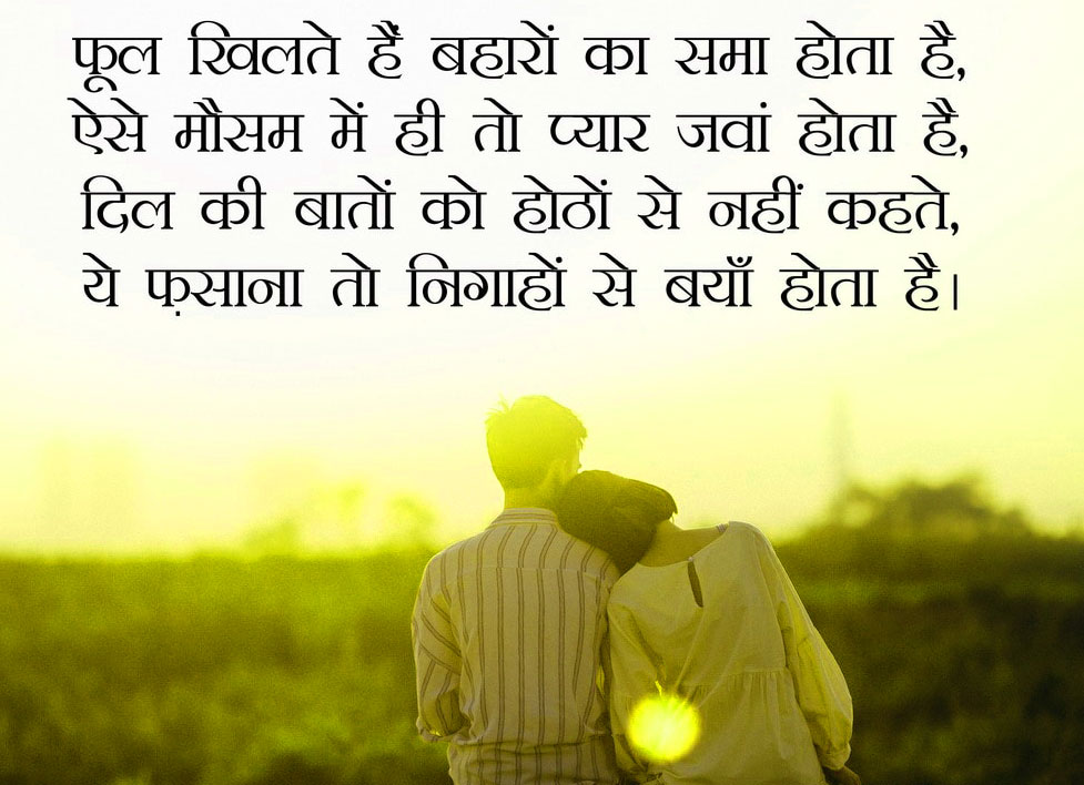 Love Shayari Images Pics pictures for Whatsapp