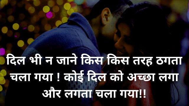 Love Shayari Images