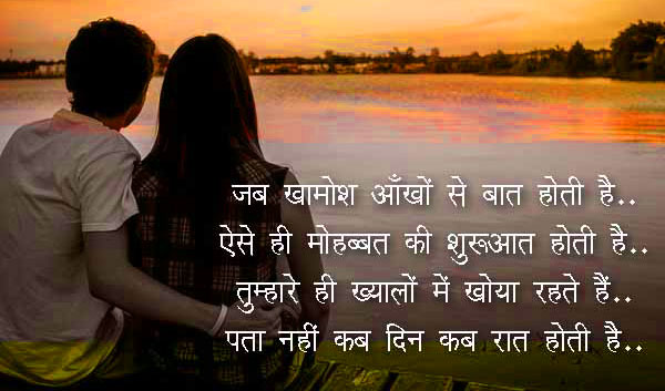 Love Shayari Images Photo Wallpaper In Hindi