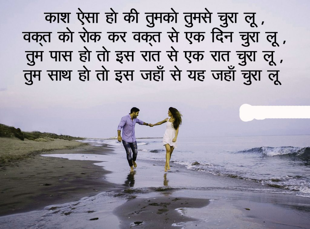 Love Shayari Images Wallpaper Download