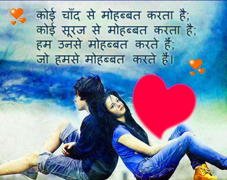 Love Shayari Images Pics Free Download